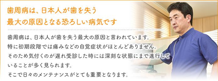 歯周病は、日本人が歯を失う最大の原因となる恐ろしい病気です