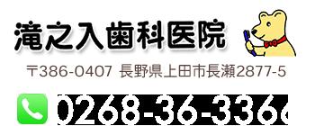 滝之入歯科医院 〒386-0407 長野県上田市長瀬2877-5 tel.0268-36-3366