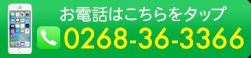 0268-36-3366